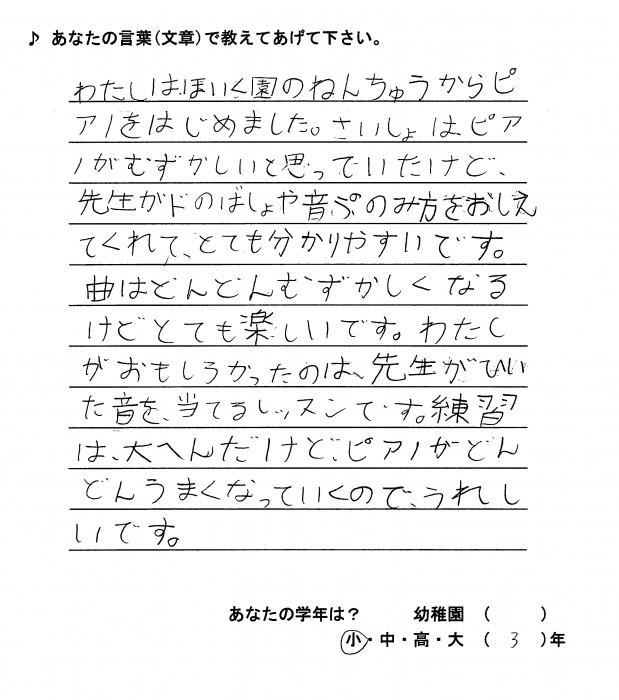 アンケート5 (1)