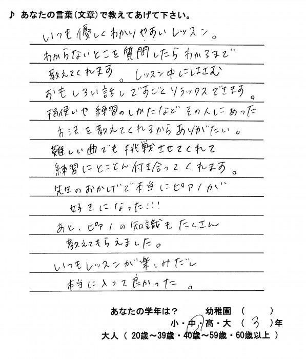 アンケート5 (2)